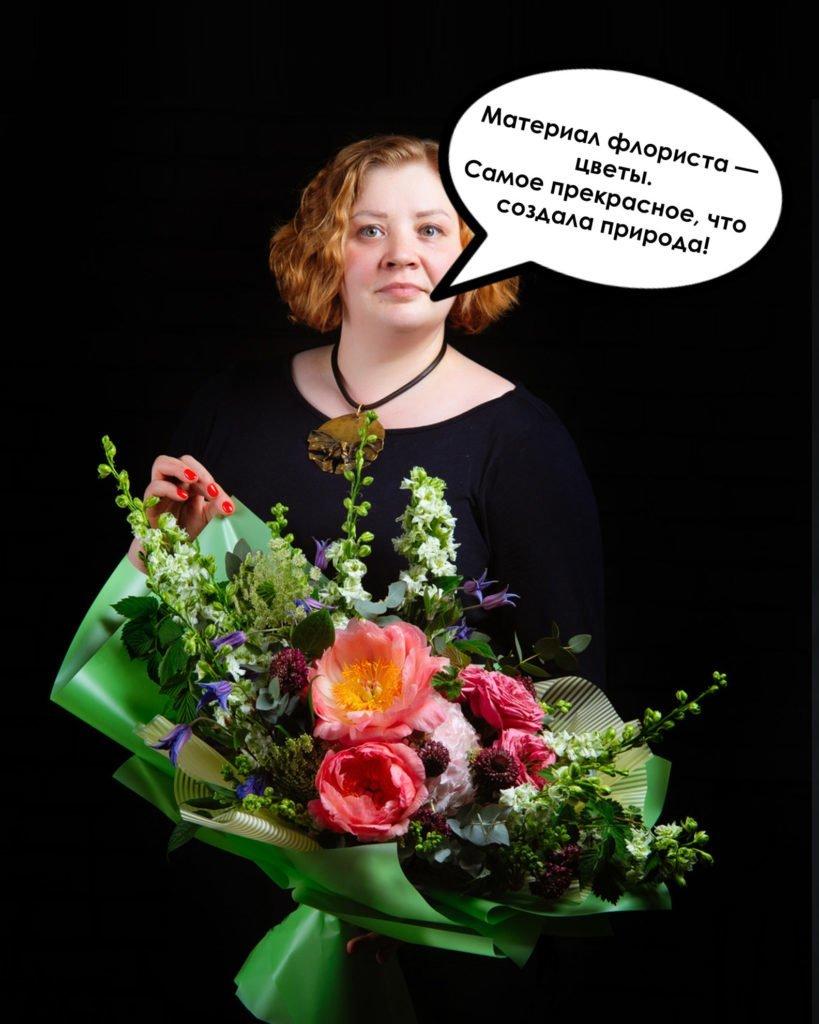 Главная задача флориста — вызывать эмоции. Возможность творить, совершенствоваться и соревноваться в ремесле. Невозможно все знать о флористике, на каком бы этапе ты не находился впереди еще длинная дорога! Материал флориста — цветы. Самое прекрасное, что создала природа!  Анастасия Шехерина @sheherina
